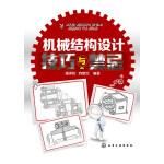 机械结构设计技巧与禁忌(电子书)