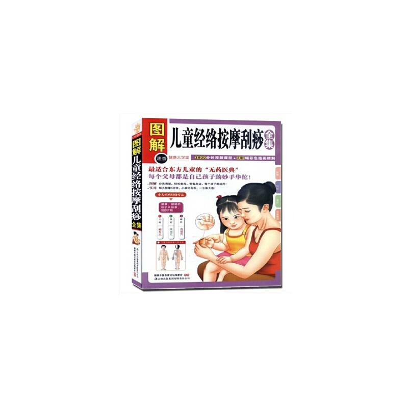 《图解儿童经络按摩刮痧(全集)》健康中国名家论坛