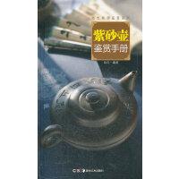 城市格调鉴赏系列・紫砂壶鉴赏手册