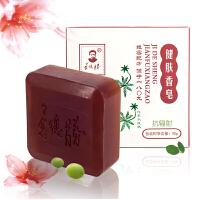季德胜 红景天葡萄籽植物皂 肌肤修护天然洁面手工皂XZ404