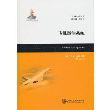 《飞机燃油系统》((美)罗伊·兰顿.)【简介