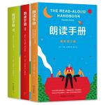朗读手册(三册套装)