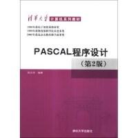 PASCAL程序设计(第2版) 郑启华 9787302020042 清华大学出版社