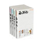 中国古典文学名著(双色绘图版)