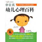 申宜真幼儿心理百科(新版)