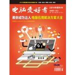 2014年《电脑爱好者》增刊(2)--教你成为达人 电脑应用解决方案大全
