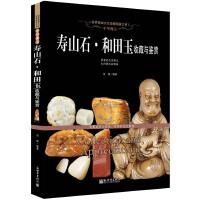 中华瑰宝:寿山石;和田玉收藏与鉴赏(世界高端文化珍藏图鉴大系)