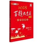 2018百题大过关.小升初语文:阅读百题(修订版)