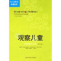 观察儿童・实践操作指南(第三版)