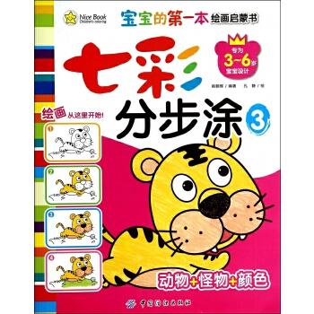 七彩分步涂(3动物+怪物+颜色)/宝宝的本绘画启蒙书