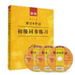新版中日交流标准日本语 初级 同步练习(第二版)
