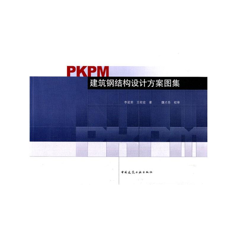 《pkpm建筑钢结构设计方案图集》(李星荣.)【简介