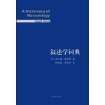 叙述学词典(精装版)