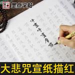 墨点字帖:书法专用纸《大悲咒》宣纸描红 毛笔书法抄经练习纸