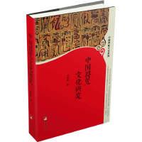中国符咒文化研究