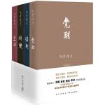 马勇讲史:晚清四书(套装全四册)