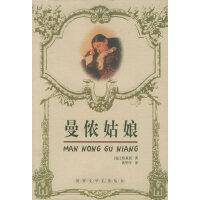 曼侬姑娘――世界文学名著丛书