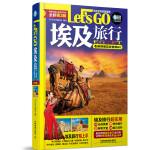 埃及旅行 Let's Go(第3版)