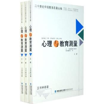 二十世纪中国教育名著丛编——心理与教育测量(上中下)
