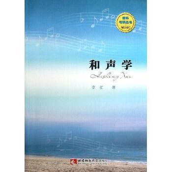 和声学/音乐考研丛书 李虻 正版艺术书籍 西南师大