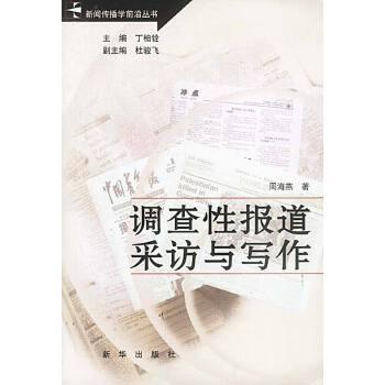 【旧书二手书9成新】调查性报道采访与写作 周海燕 新华出版社9787501161829