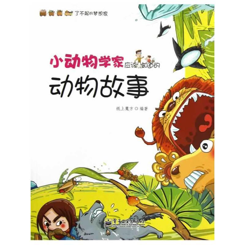 《小动物学家应该知道的动物故事(全彩)》