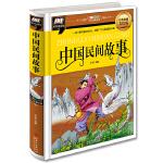 中国民间故事(一部了解中国民间文化,凝聚广大人民智慧的书籍)