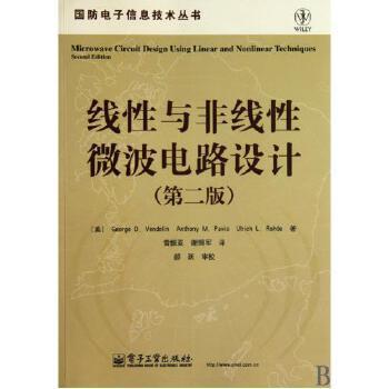 线性与非线性微波电路设计(第2版)/国防电子信息技术丛书 (美)维德林