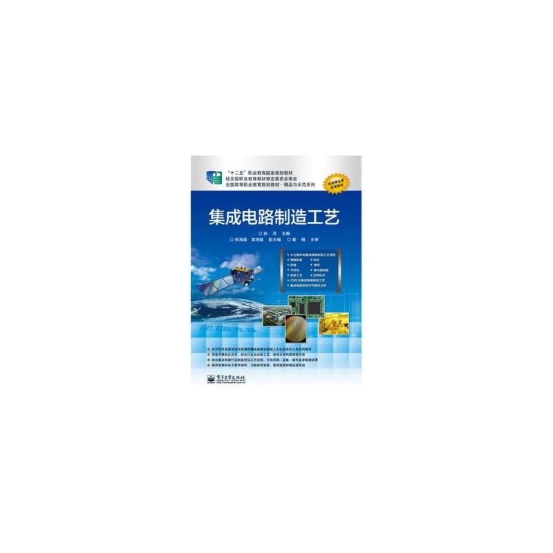 正版图书f_集成电路制造工艺 9787121228995 电子工业出版社 孙萍