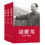胡耀邦1915-1989(全三卷)平装