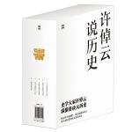 许倬云说历史系列1-5(精装珍藏版)
