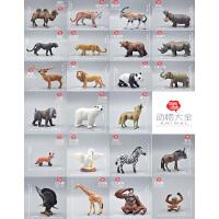 正版全新散货仿真动物模型套装玩具野生动物老虎狮子大象犀牛河马