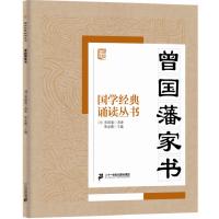 国学经典诵读丛书:曾国藩家书