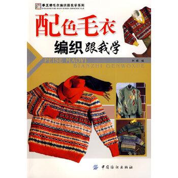 配色毛衣编织跟我学