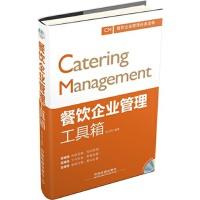 餐饮企业管理工具箱(含光盘) 赵文明著 9787113202507