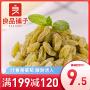 良品铺子精装红玛瑙葡萄干250g*1袋 果干果脯休闲零食