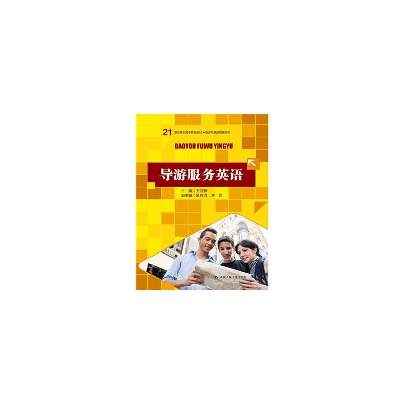 导游服务英语 王迎新 9787300198873 中国人民大学出版社 全享正版