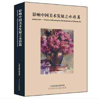 影响中国美术发展之水彩篇