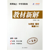 【XSM】九年级语文(苏教版SJ)下册天天向上教材新解 16春 刘来刚 白山出版社9787552911299