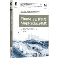 Flume日志收集与MapReduce模式价格比较