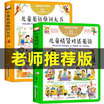 儿童英语单词大书