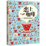 恋上咖啡(彩色畅销版)
