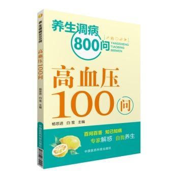 高血压100问(养生调病800问)