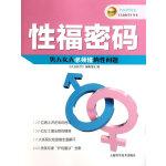 名医伴你行——大众医学丛书(精选版) 性福密码
