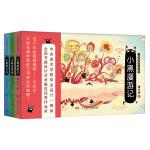 小黑漫游记(全3册)