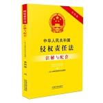 中华人民共和国侵权责任法(含人身损害赔偿司法解释)注解与配套(第四版)