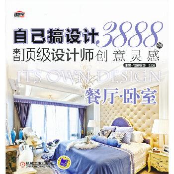 自己搞设计——来自顶级设计师3888例创意灵感:餐厅·卧室