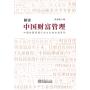 解讀中國財富管理