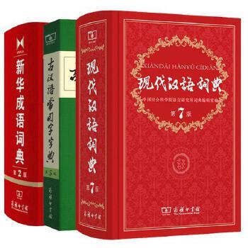 现汉7+成语大词典