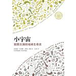 小宇宙:细菌主演的地球生命史